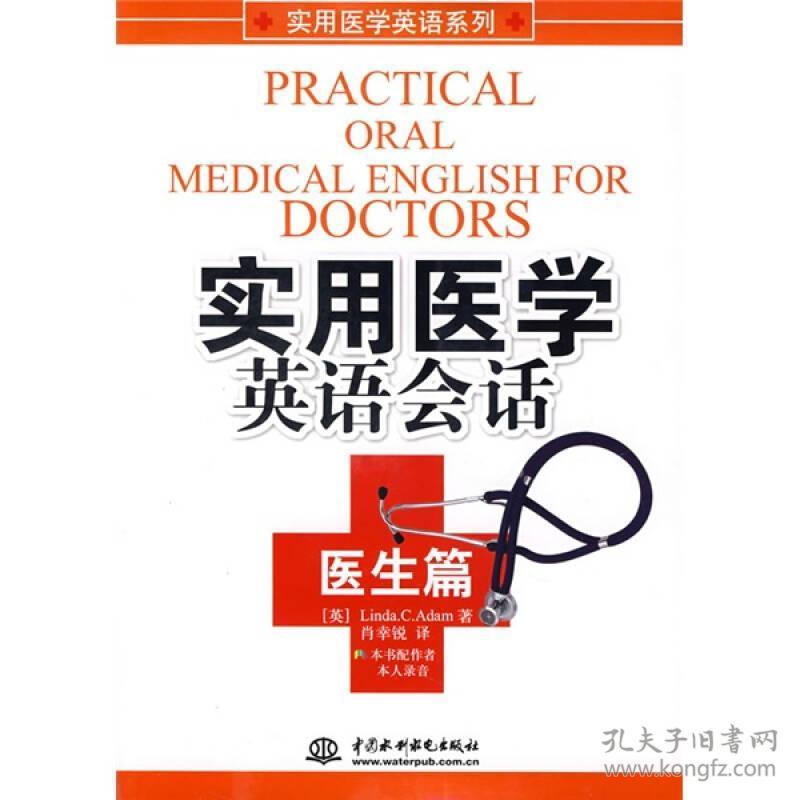 医学专业英语翻译软件_医学专业英语翻译软件