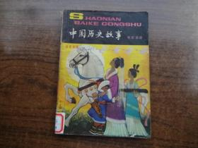 少年百科丛书:中国历史故事  东汉三国     插图本