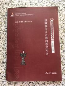 滇藏澜沧江谷地的教派冲突