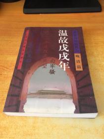 温故戊戌年:张建伟历史报告 晚清篇