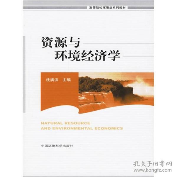 高等院校环境科学系列教材:资源与环境经济学