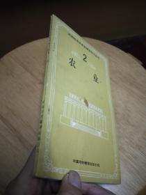 农业(美国经济历史经验百科小丛书·第二分册)一版一印