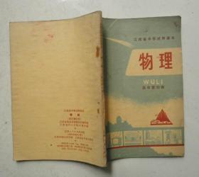 江西省中学试用课本物理高中第四册