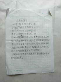 上海美育学会副会长,黄宾虹研究会(全国)副会长、秘书长王克文亲笔书写简 介一份