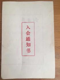 1979年中国音乐家协会山东分会入会通知书(前卫歌舞团著名音乐家刘月英)