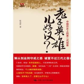 老子英雄儿好汉?:中国历史上的第二代现象