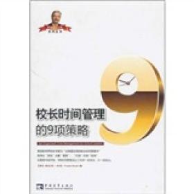 优秀校长之道系列丛书:校长时间管理的9项策略