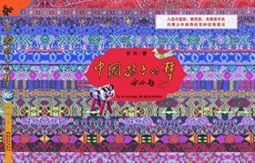 中国孩子的梦