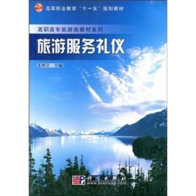 高等职业教育十一五规划教材·高职高专旅游类教材系列:旅游服务礼仪