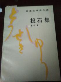日本文学古今谈——投石集 作者 李芒 签名本 签赠本