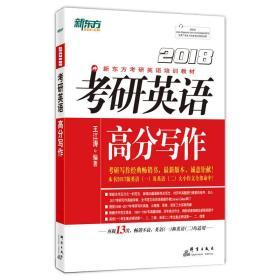 新东方 (2018)考研英语高分写作【笔迹 划线】