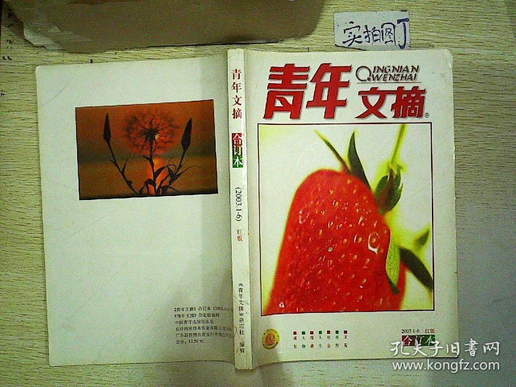 青年文摘红版_青年文摘 红版 2003 1-6 合订本 .
