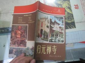 归元禅寺(湖北旅游丛书)