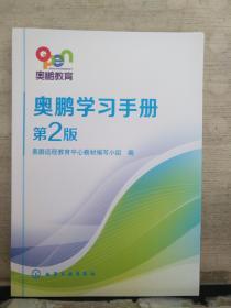 奥鹏学习手册(第2版)2018.9重印
