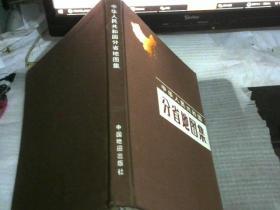 中国人民共和国分省地图集..