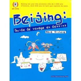 漫画旅游北京(法文版)
