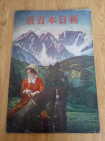 1925年日本朝日画报夏季增刊《新日本百景》八开画报