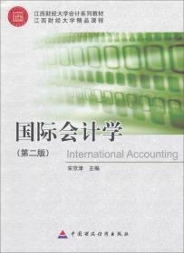 江西财经大学会计系列教材:国际会计学(第2版)