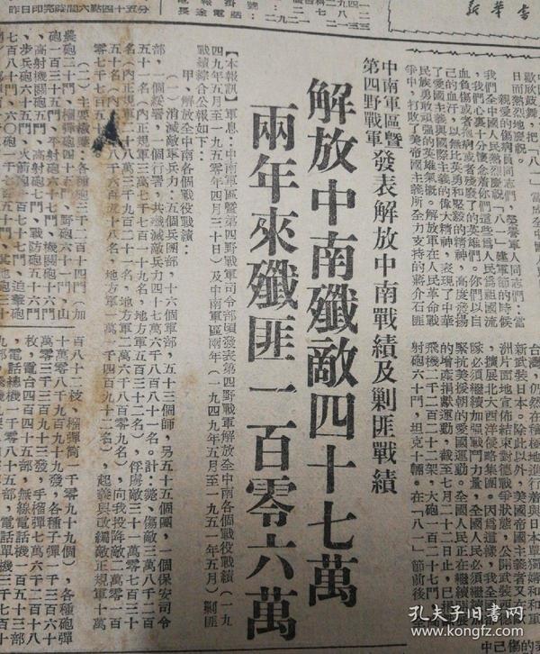 中南军区曁第四野战军发表解放中南战绩及剿匪战绩!1951年7月25日《长江日报》