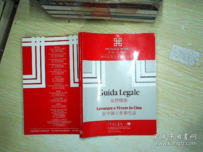 弼高基莫里吉律师事务所——法律指南  在中国工作和生活
