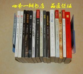 东野圭吾作品:恶意、毒笑小说、黑笑小说、十一字杀人、魔球、侦探俱乐部、从前我死去的家、秘密、谁杀了她、最后的致意、新参者、天空之蜂、布鲁斯特的心脏、宿命、美丽的凶器(共15册合售)