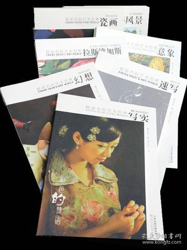 程亚杰的艺术世界-彩色的梦语