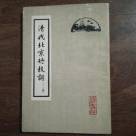 清代北京竹枝词(十三种)1962年一版一印,品好