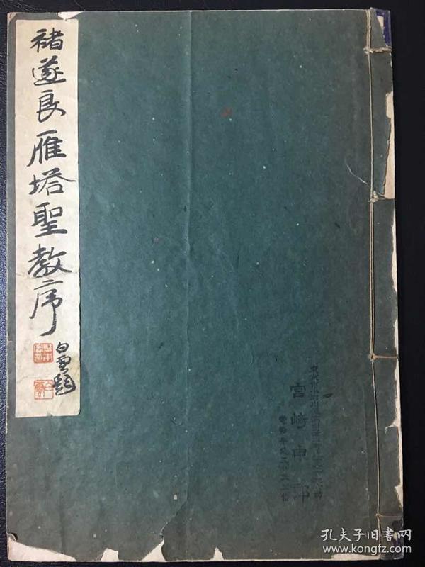 褚遂良雁塔圣教序(1942年日本书道学院)