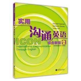 实用沟通英语综合教程2