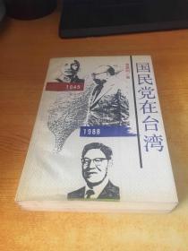 国民党在台湾 1945—1988