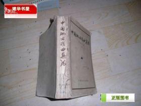 中国地方戏曲集成 北京市卷 上册 1959年一版一印1900册(京剧、评剧、河北梆子、昆曲、曲剧)30幅剧照  DD2