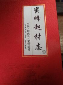 蜜蜂赵村志
