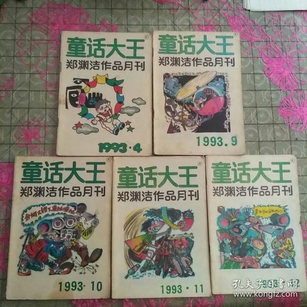 童话大王(1993/4/9/10/11/12五册合售):32开外观如图,内无勾画,私藏品如图,观图下单不争议。(A一7)