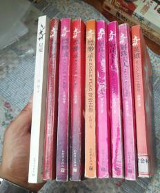 九州系列:英雄1册,1缥缈录1册,两册缥缈录2,斛珠夫人3册,朱颜记1册,星痕1册,〈共9册合售〉