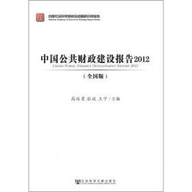 9787509735084中国公共财政建设报告2012(全国版)