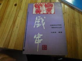 戏串 (戏曲文学资料)