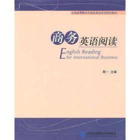 全国应用型本科商务英语系列规划教材:商务英语阅读