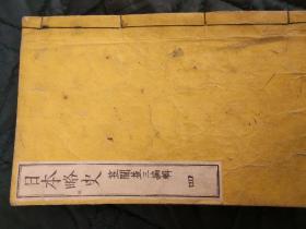 日本略史四------(明治六年,陆军文库)刊刻精良