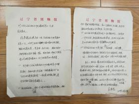 文史考古类收藏:辽宁省博物馆馆长研究员王绵厚手稿《对一文的阅读意见》