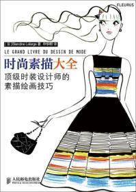 时尚素描大全:顶级时装设计师的素描绘画技巧