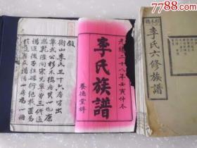 杉木桥李氏六修族谱,共13册,白纸光绪修,印制精美,本人代售大量宗谱家谱支谱!