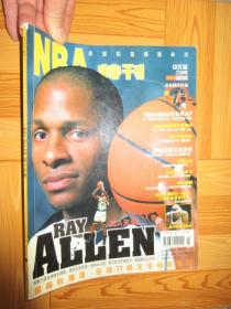NBA特刊(2005年3月)中文版第34期   (大16开)