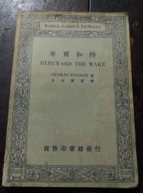 希尔和特(英汉对照名家小说选,民国23年9月初版)