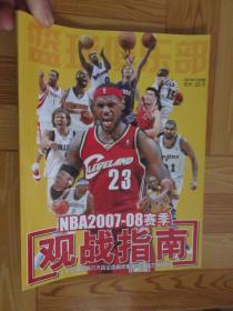 篮球俱乐部特刊      NBA 2007-2008 赛季观战指南   (大16开)
