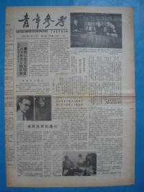 """《青年参考》报1986年1月17日。在""""三星""""商标的后面,戴姆勒-本茨汽车公司。"""