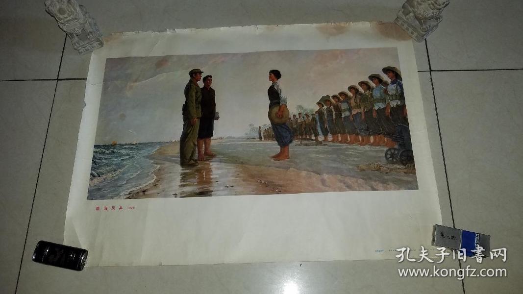 南海民兵(宣传画)