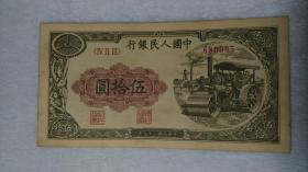 第一套人民币 伍拾元纸币  编号680095