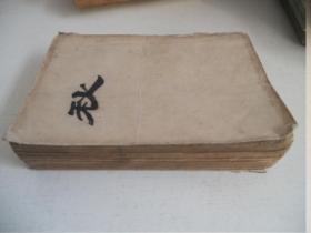 【伪满洲国版】--秋----康德八年出版
