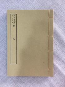 《郑志》 艺文印书馆印行影印