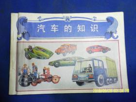 连环画:  汽车的知识  32开   (从古老的汽车到现代的汽车,以及汽车的构造和部件,应有尽有。)1986年1版1印14100册